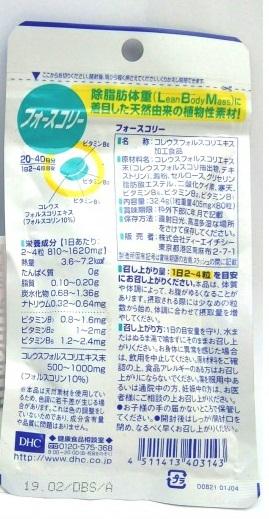 Viên Uống Hỗ Trợ Cải Thiện Cân Nặng DHC 20 Ngày Của Nhật